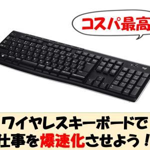 1,980円で仕事を爆速化!ワイヤレスキーボードでノートパソコンを快適にしよう!