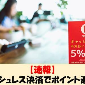 【速報】東京都 キャッシュレス決済でポイント最大30%還元!4月以降