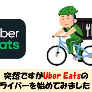 突然ですがUber Eatsのドライバーを始めてみました!