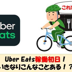 Uber Eats稼働初日!いきなりこんなことある!?