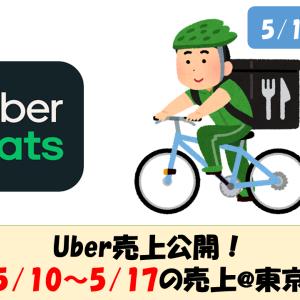 Uber売上公開!2021年 5/10~5/17の売上@東京