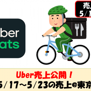 Uber売上公開!2021年 5/17~5/23の売上@東京