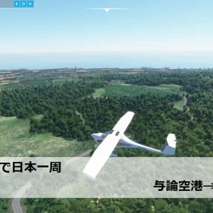 フライトシムで日本一周 レグ93 与論空港→沖永良部空港