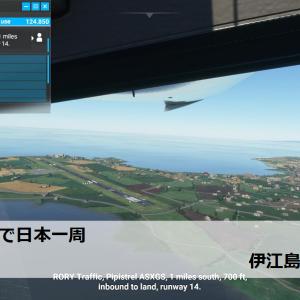 フライトシムで日本一周 レグ93 伊江島空港→与論空港