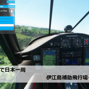 フライトシムで日本一周 レグ92 伊江島補助飛行場→伊江島空港