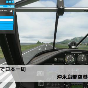 フライトシムで日本一周 レグ95 沖永良部空港→徳之島空港