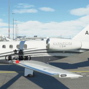 フライトシムで学ぶ飛行機の飛ばし方