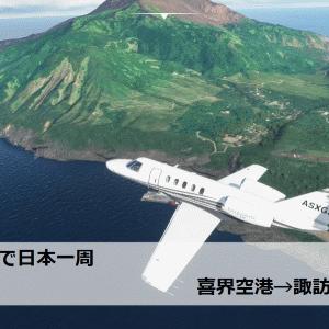 フライトシムで日本一周 レグ98 喜界空港→諏訪之瀬島飛行場