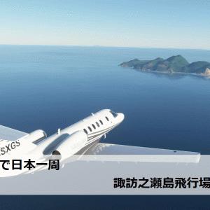 フライトシムで日本一周 レグ99 諏訪之瀬島→屋久島