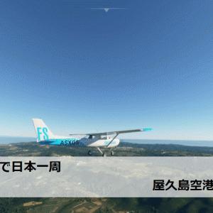 フライトシムで日本一周 レグ100 屋久島空港→種子島空港