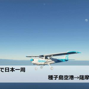 フライトシムで日本一周 レグ101 種子島空港→薩摩硫黄島飛行場