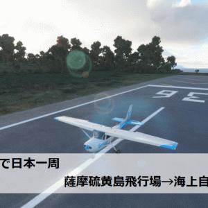フライトシムで日本一周 レグ102 薩摩硫黄島飛行場→鹿屋基地