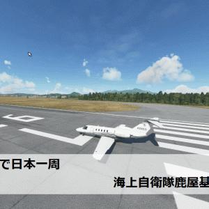 フライトシムで日本一周 レグ103 鹿屋基地→宮崎空港