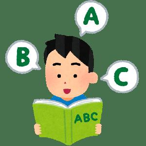バカなりの英語の勉強法 その6:単語の覚えかた