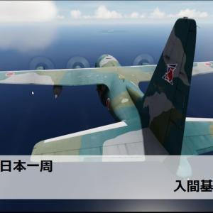フライトシムで日本一周 レグ9 入間基地→硫黄島基地