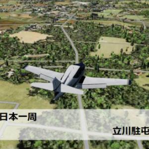 フライトシムで日本一周 レグ7 立川駐屯地→横田基地