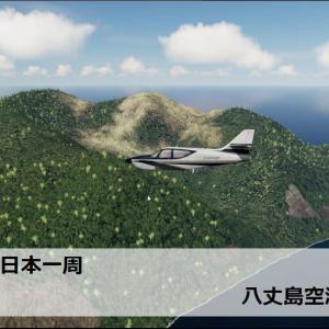 フライトシムで日本一周 レグ13 八丈島空港→三宅島空港