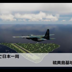 フライトシムで日本一周 レグ10 硫黄島基地→南鳥島基地
