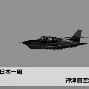 フライトシムで日本一周 レグ14 三宅島空港→神津島空港