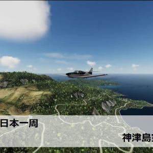 フライトシムで日本一周 レグ15 神津島空港→新島空港