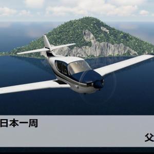 フライトシムで日本一周 レグ12 父島→八丈島