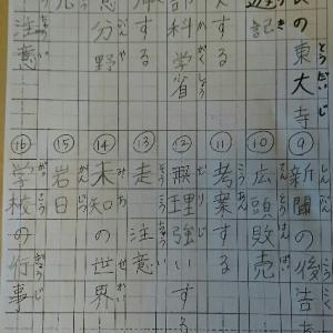 漢字学習について