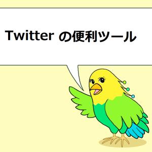 自動会話ボットを使ってみた! Botbird(ボットバード)の機能と使い方を解説