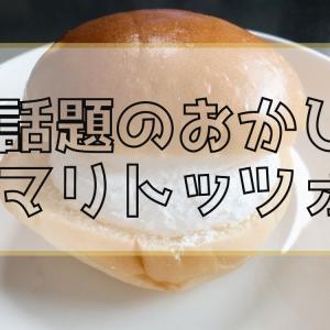 マリトッツォとは?話題のスイーツ・パンの魅力と実食体験談
