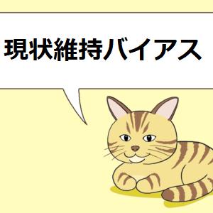 現状維持バイアスは働くか?人体実験する猫【管理人ねこたの行動経済学】