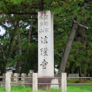 ■法隆寺【聖徳宗】
