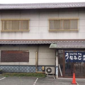 ■うなふじ 【三重県】