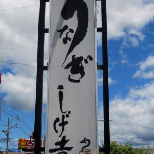 ■うなぎ しげ吉【岐阜県】