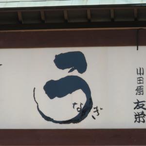 ■うなぎ 友栄【神奈川県】