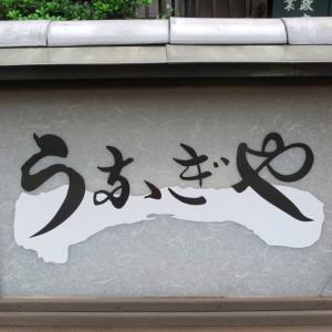 ■うなぎや【岐阜県】