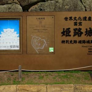 ■姫路城【播磨国】