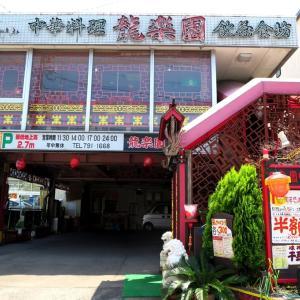 ■中華料理 龍楽園(※閉店)