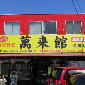 ■台湾料理 萬来館