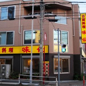 ■台湾料理 味仙