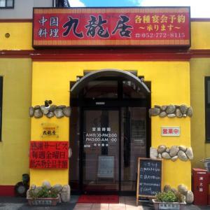 ■中華料理 九龍居