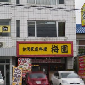■台湾家庭料理 梅園(※閉店)