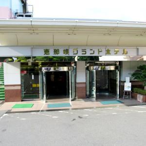 ■恵那峡奥戸温泉【恵那峡グランドホテル】