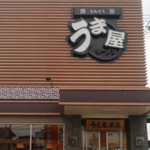 ■うま屋 ラーメン【チェーン店】