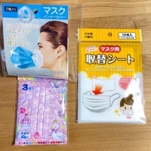 can★doで購入マスク節約グッズ