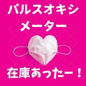 【在庫発見!】パルスオキシメーター