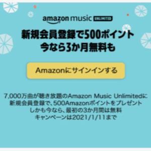 【1/11まで!】Amazon500ポイントGET&3ヶ月音楽聴き放題♪