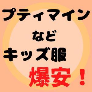 【プティマインなど】ナルミヤで60%OFF!!