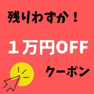 【残りわずか!】一万円もおトクな家電たち