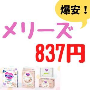 【20時から!】メリーズ爆安!!