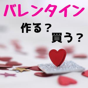 今年のバレンタインは?