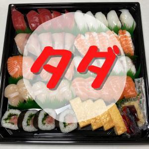 【コストコ】お寿司をタダでGETできた理由